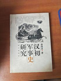 汉初军事史研究