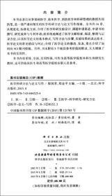 醫學科研方法與論文寫作(第3版)