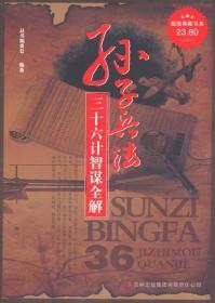 超值典藏书系:孙子兵法三十六计智谋全解