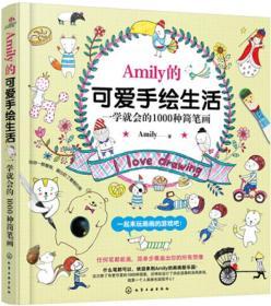 正版微残-Amily的可爱手绘生活-一学就会的1000种简笔画CS9787122248688