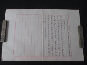 民国文献 代电文稿一份 毛笔书写 尺寸约40*28厘米 夹39