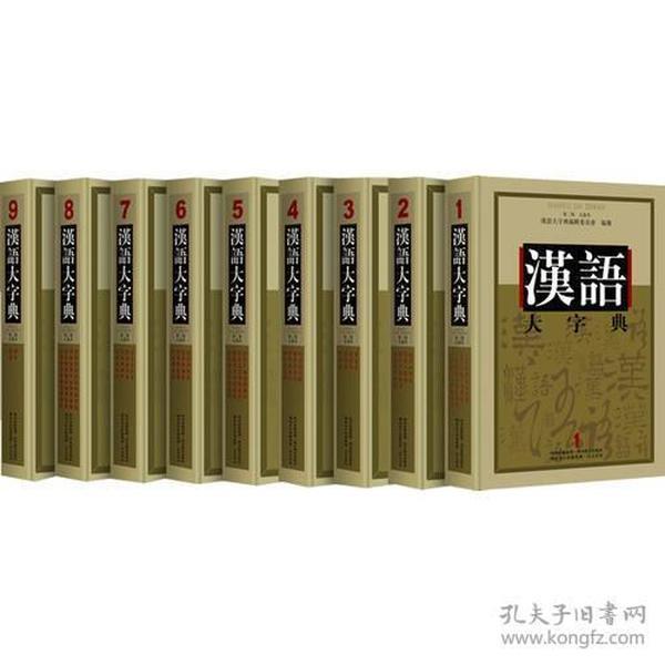 汉语大字典(第二版)全九册