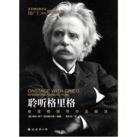 聆听格里格—格里格钢琴作品解读