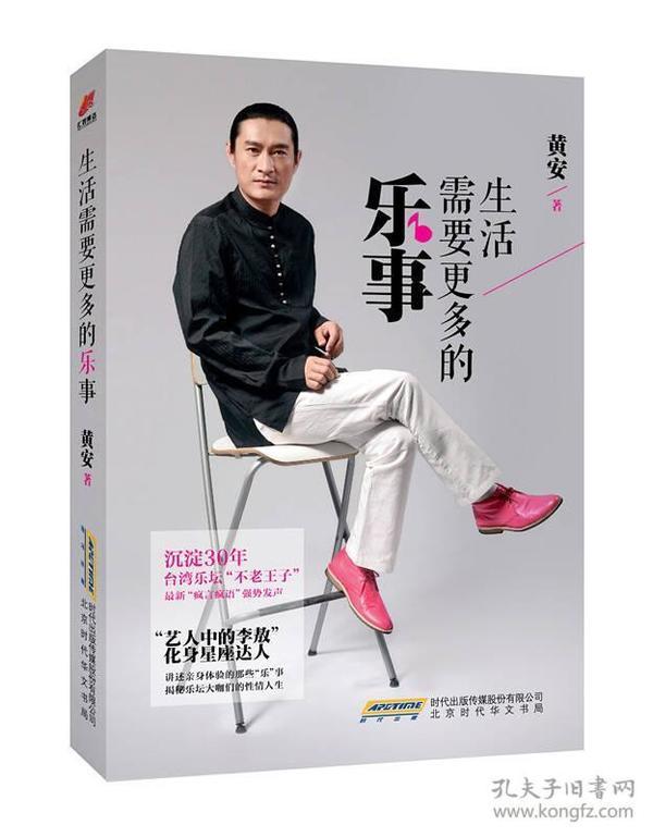 """生活需要更多的乐事:台湾乐坛""""不老王子""""最新""""疯言疯语""""强势发声"""