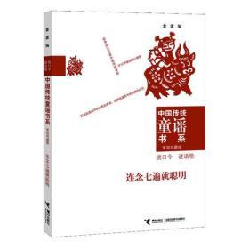 中国传统童谣书系 连念七遍就聪明(对近万首优秀童谣版本进行选萃的经典合集;为实现读者个性化阅读而精心编排10种类别;童谣研究专家金波先生数十年研究成果的集成之作)