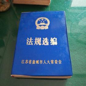 法规选编,江苏省盐城市人大常委会编印32开847页塑皮装