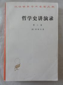 哲学史讲演录(第三卷)