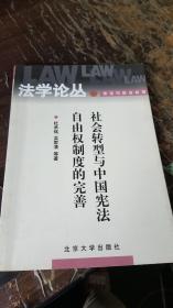 社会转型与中国宪法自由权制度的完善