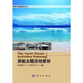 游艇主题活动策划 钱旭潮 王龙 余菲菲 赵冰 科学出版社 9787030391759