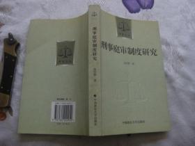 刑事庭审制度研究(司法文丛)