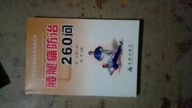 腰腿痛防治260问(第二次修订版)