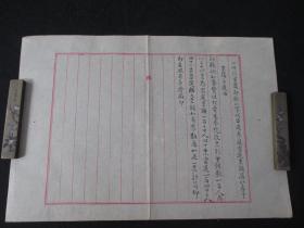 民国文献 代电文稿一份 毛笔书写 尺寸约40*28厘米 夹40