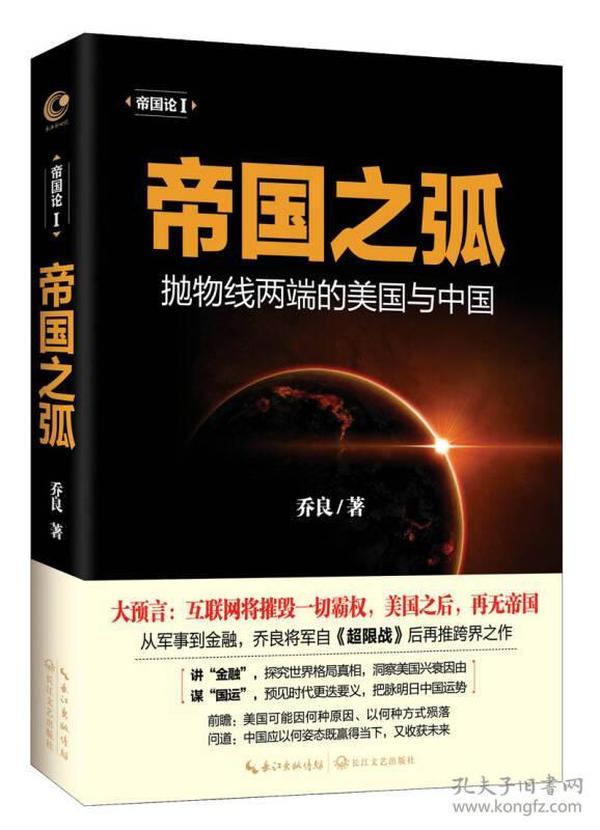 帝國之弧:拋物線兩端的美國與中國