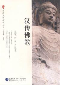宗教文明品析丛书 汉传佛教