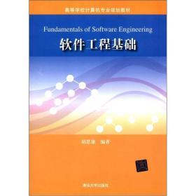 软件工程基础 第一本 胡思康 清华大学 9787302283171