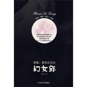幻女郎 秦旭 大众文艺出版社 9787802401389