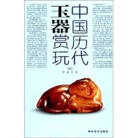 中国历代玉器赏玩(3)