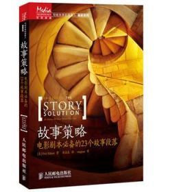 故事策略:电影剧本必备的23个故事段落