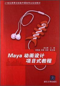 21世纪高等学校数字媒体专业规划教材:Maya动画设计项目式教程
