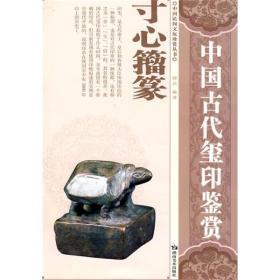 中国民间文玩珍藏丛书:寸心籀篆:中国古代玺印鉴赏
