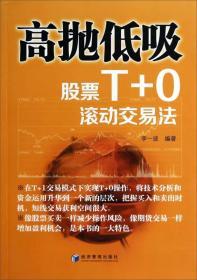 高抛低吸:股票T+0滚动交易法