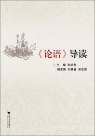 【二手包邮】论语导读 张学贤 浙江大学出版社