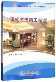 建筑装饰施工技术 王艳红 李鹏 天津出版传媒集团 2016年01月