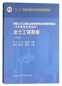 巖土工程勘察(第二版)