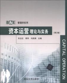 资本运营理论与实务(第2版)/B&E管理学系列车正红//李华//冯英娟