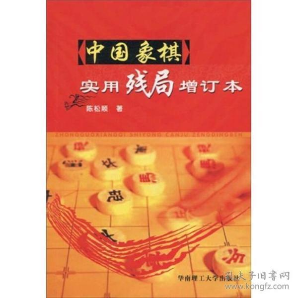 中国象棋实用残局(增订本)