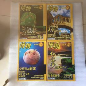 中国国家地理青春版.博物2010年第5、6、8、10
