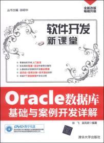 软件开发新课堂:Oracle数据库基础与案例开发详解