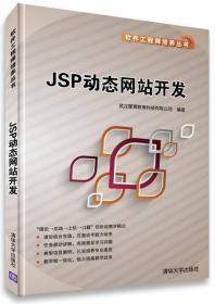 软件工程师培养丛书:JSP动态网站开发