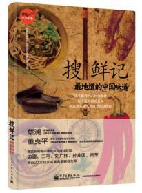 搜鲜记:最地道的中国味道