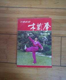 木兰拳(中华武术)