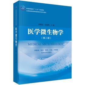 医学微生物学(第二版)