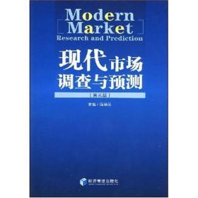 【正版书籍】现代市场调查与预测