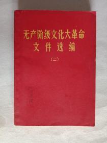 无产阶级文化大革命文件选编(二)(文革版)