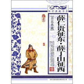 青花典藏:薛仁贵征东·薛丁山征西(珍藏版)