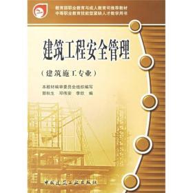 建筑工程安全管理(建筑施工专业) 中职