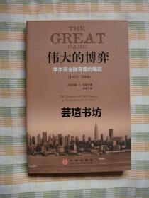 伟大的博弈——华尔街金融帝国的崛起(1653—2004){个人藏书,全新}
