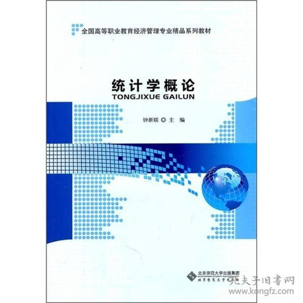 全国高等职业教育经济管理专业精品系列教材:统计学概论