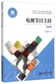 电视节目主持(修订版) 赵淑萍  北京师范大学出版社  9787303179251