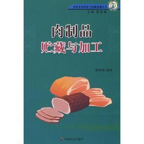 肉制品贮藏与加工