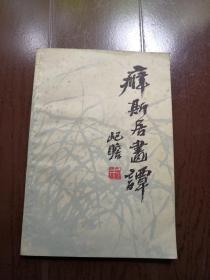 1981年一版一印《癖斯居画谈》朱屺瞻签名本