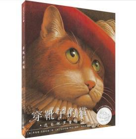 穿靴子的猫:选自佩罗童话