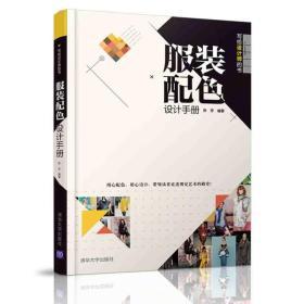 服装配色设计手册9787302439974孙芳清华大学出版社