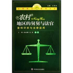 农村地区的舅舅与法官(案例评析与法律适用)