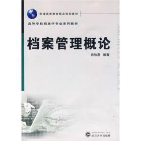普通高等教育精品规划教材:档案管理概论 肖秋惠 著  武汉大学出版社  9787307069817