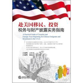 赴美国移民投资税务与财产披露实务指南